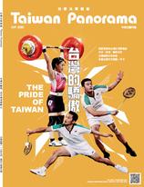 台灣光華雜誌(中英文版) 2021/9月號