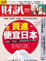 《財訊》641期-買進便宜日本