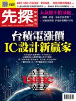 【先探投資週刊2159期】台積電漲價 IC設計新贏家
