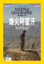 國家地理雜誌2021年9月號