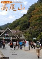 遊々さんぽ 「高尾山」