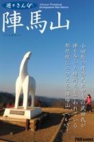 遊々さんぽ 「陣馬山」