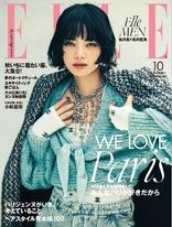 ELLE 2021年10月號 【日文版】