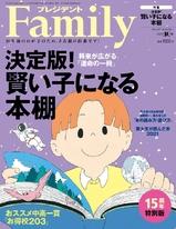PRESIDENT Family 2021年秋季號 【日文版】