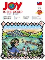 Joy to the World No.261 佳音英語世界雜誌[有聲書]