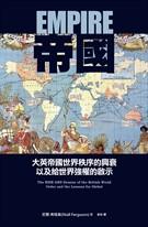 帝國:大英帝國世界秩序的興衰以及給世界強權的啟示