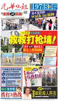 光華日報2021年09月09日