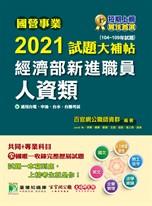 國營事業2021試題大補帖經濟部新進職員【人資類】共同+專業(104~109年試題)