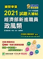 國營事業2021試題大補帖經濟部新進職員【政風類】共同+專業(104年~109年試題)