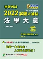 初等考試2022試題大補帖【法學大意】(106~110年初考試題)(測驗題型)