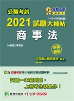 公職考試2021試題大補帖【商事法】(102~109年試題)(申論題型)