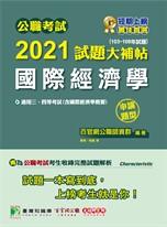 公職考試2021試題大補帖【國際經濟學(含國際經濟學概要)】(103~109年試題)(申論題型)