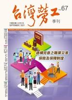 《台灣勞工季刊》第67期