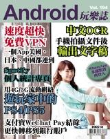 Android 玩樂誌 Vol.194【中文OCR】