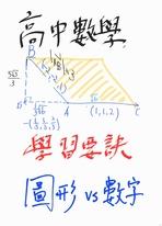 高中數學學習要訣