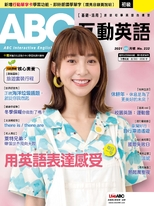ABC互動英語雜誌2021年10月號NO.232