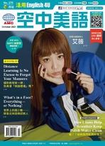 活用空中美語English4U2021年10月號