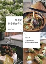 梅子家四季耕食手札:65道季節限定美味,體現時令流轉的生活儀式感