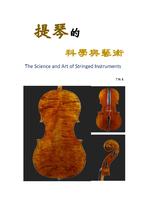 提琴的科學與藝術