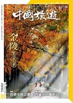 《中國旅遊》495期 - 2021年9月號