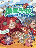 漫畫昆蟲記──酷蟲學校甲蟲這一班:傳說中的七隻小矮象