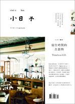 小日子享生活誌 NO.113