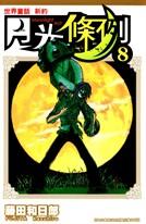 世界童話新約月光條例(08)