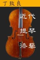 近代提琴漆藝