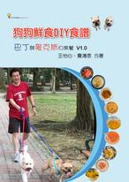 狗狗鮮食DIY食譜:巴丁與麥克斯日常餐 V1.0