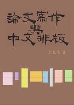 論文寫作與中文排版