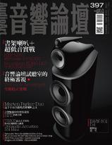 音響論壇電子雜誌 第397期 10月號