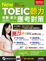 New TOEIC聽力解題拿分應考對策(本書內容出自TOEIC解題拿分應考對策之聽力單元)