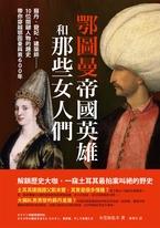 鄂圖曼帝國英雄和那些女人們