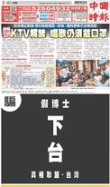 中國時報 2021年9月28日