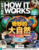 知識大圖解國際中文版2021年10月號No.85