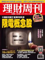 理財周刊1101期:限電概念股