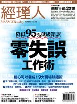 經理人月刊 10月號/2021 第203期