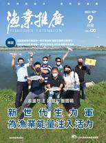 漁業推廣月刊 420期