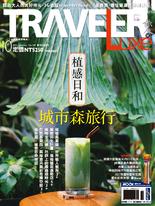 TRAVELER luxe旅人誌 10月號/2021 第197期