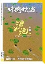 《中國旅遊》496期 - 2021年10月號