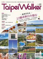 Taipei Walker Vol.294 2021年10月號