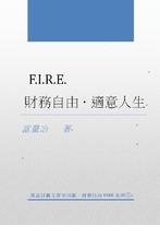 F.I.R.E.  財務自由.適意人生