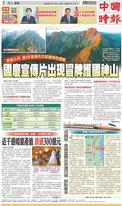 中國時報 2021年10月4日