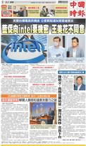 中國時報 2021年10月5日