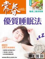 常春月刊 10月號/2021 第463期
