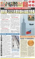 中國時報 2021年10月6日