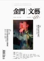 金門文藝-5月號/2020第69期