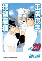 王牌投手-振臂高揮(29)