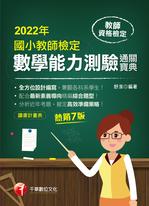 111年國小教師檢定數學能力測驗通關寶典