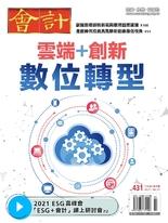 【會計研究月刊 第431期】 《雲端+創新 數位轉型》